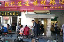 二十年老店,藏在胡同里,看看这排队的人和诱人的价格。味道不错,就餐环境很市井。还遇到了一个北京的游伴