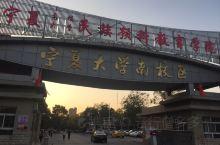 银川,宁夏大学…