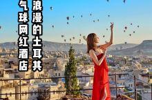 土耳其格雷梅超美的网红热气球天台酒店mithra cave hotel  在格雷梅,除了乘坐热气球以