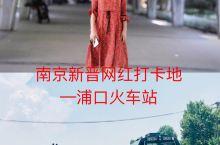 南京新晋网红打卡地—浦口火车站|《情深深雨蒙蒙》取景地  南京浦口火车站—中国唯一保存民国特色的火车