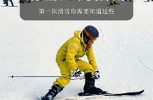 滑雪小白必看丨第一次去滑雪场,你想知道的那些事!  转眼又到了滑雪季,趁着刚从雪场回来,小米总结了一