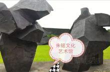 喜欢抽象创意雕塑作品的朋友们有福了!知名台湾雕塑大师的作品在园区里可以消磨一整天!利用石头,金属,木