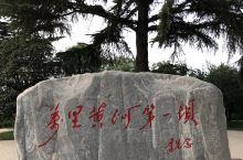黄河第一坝