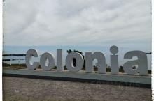 乌拉圭明珠—克罗尼亚          西班牙语原为殖民地之意,与布宜隔河相望。这个一隔,便是48公