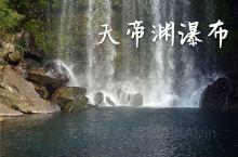 天帝渊瀑布不到一个瀑布,而是三段瀑布组成的瀑布群。被誉为济州岛十大景点之一,美丽的瀑布如同七仙女白色
