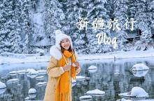 在新疆过一个童话的新年  2020年的第一次旅行,我来到了北疆。  从禾木村开始,有初见大雪的兴奋和