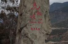 感觉虎跳峡是一个需要细细观赏的景点,一开始来会觉得没什么特别,但这里让人惊艳的是它的徒步线路,当你有