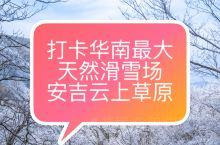 浙里雪山,滑雪天堂-浙北第二高雪藏华南最大滑雪场安吉云上草原  中国唯一获得联合国人居环境奖的县城、