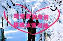 【新年环球游:观赏雾凇(雪)奇景、体验冰雪(雪)奇缘】  (图钉)(图钉)当祖国的南方温暖如春(太阳
