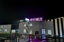 高大上的高速驿站          江苏丹阳G42沪蓉高速窦庄服务区,初来乍到,以为是城市里的商业中