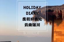 【城市漫步  看油菜花】从云南的北边跑到云南的最西边去看今年最早的油菜花。  这个地方属于亚热带地区