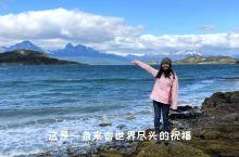 世界尽头的城市你来过吗? 世界最南端的城市——乌斯怀亚,这个美丽而静谧的小城依山傍海,与南极洲隔海相