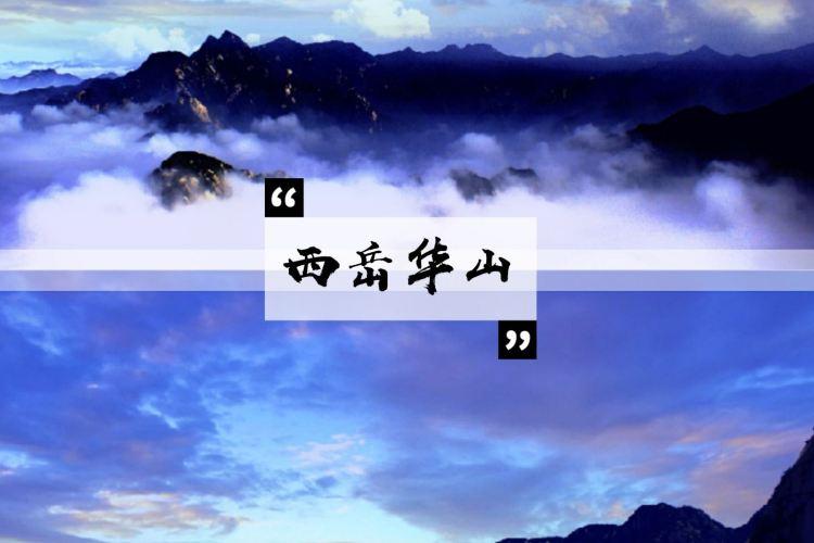 Mount Hua4