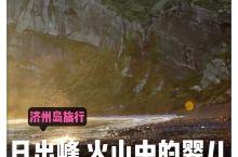 【济州岛旅行 城山日出峰,火山中的baby~】   来济州岛旅行,有什么好玩的?如果你是自然景观爱好