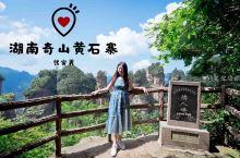 【湖南奇山-黄石寨】 黄石寨海拔1080米,不仅具有丹霞峰林之特色,还具有美国科罗拉多峰林之神韵。黄