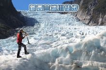 新西兰福克斯冰川 | 坐直升机回到冰河世纪  世界上只有三个冰川 人站在上面不会感觉到寒冷 新西兰福