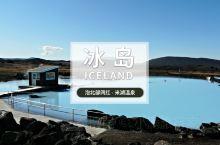 """冰岛丨来小众目的地米湖,承包火山下的整片蔚蓝~  都说""""南有蓝湖,北有米湖"""",米湖Lake Myta"""