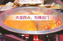 广州佛山探店|大龙四火熟悉的味道,出门才知道 你有多久没有吃过火锅了? 特别想念四火的味道,那就出发