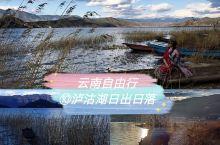 云南自由行⑩泸沽湖的日出日落:到泸沽湖一定得住下来,住在湖边,早起看日出,傍晚观日落,方才不枉来过。