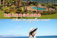 夏威夷茂宜岛绝美公寓式酒店----Aston at Papakea Resort