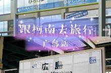 跟柯南去旅行之广岛站  广岛是日本中国及四国地区最大的城市,广岛站地位自然不容小觑,山阳新干线全部列