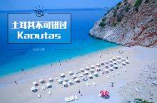 土耳其逆行第四站:D400 Kaputas 海滩 对土耳其的向往始于阿拉恰特的五颜六色和Kaputa