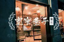 米兰探店   经济实惠的地道川菜馆 推荐一家非常有特色的 米兰·伦巴第大区  地道川菜馆— 宽窄巷子