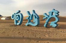 """响沙湾在蒙语中称为""""布热芒哈"""",意为""""带喇叭的沙丘""""。这里沙丘绵延不断,更令人惊异的是,这里的沙子会"""