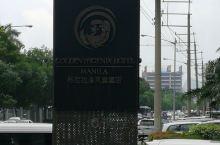 菲律宾巴赛市金凤凰酒店