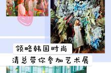 韩国明星网红都参加的韩国时尚展原来是这个样的           首尔的玩法有千百种,可以看穿着韩服