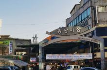 广藏一市场~坐明洞坐地铁过去很方便几站就到了9号出口,一出来就是了!好多吃的,主打最多是煎绿豆饼,生