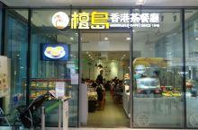 焦糖炖蛋入口即化 这家檀岛香港茶餐厅一定要向大家推荐,它的焦糖炖蛋非常好吃,滑滑的嫩嫩的,入口即化的