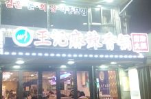 大林地区最火爆的麻辣香锅