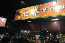 """台灣南投县日月潭附近有家吃鸡的好地方叫""""世界罋仔鸡"""",其特色是将鸡放在一个罋里面闷烤,有点象北京烤鸭"""