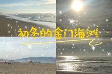 没有比基尼的沙滩风景一样有趣 11月11日下午,阳光并不十分明媚,沙滩上人少,看出去仿佛到了沙漠地,
