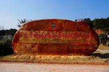 五指石地质公园美景 五指石位于梅州平远,是广东著名的丹霞地貌旅游胜地,其五座石峰拔地而起,形如伸展的