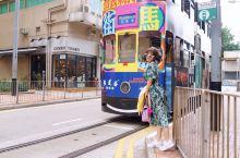 「香港」 叮叮叮 ...這是一趟开往碼頭的電車 我們一起去海邊吹吹風