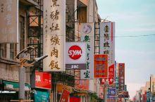 充满古早味的鹿港小镇  我对台湾美食最早的了解应该都是来自鹿港小镇家的三杯鸡、花生冰沙、卤肉饭等等,