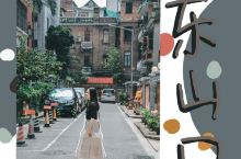 广州东山口你不知道的小清新拍照圣地 地址:东山口地铁站E出口跟着导航到【新河浦路】 东山口是一个很安