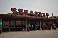 杭州野生动物世界,推荐领小朋友来玩,动物种类很多,可以让小朋友和小动物来一次亲密接触,租一辆园区内的