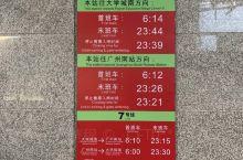 第一次来广州