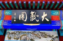 第四届石家庄市旅发大会观摩景观,灵寿大观园格外引人注目。灵寿镇岗头村是大宋开国元勋曹彬的故里,《红楼