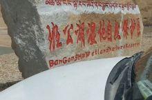 """班公湖(班公错)又称错木昂拉红波,藏语意为""""长脖子天鹅"""",有世界上海拔最高的鸟岛,位于阿里地区日土县"""