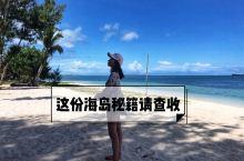 """被深深种草的海岛~  走起来: 塞班岛平均温度在29摄氏度,是吉尼斯世界记录中""""世界温度变化最小的地"""