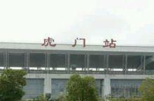 游广东虎门