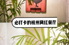 杭州美食 满觉陇景区里那家低调却不失格调