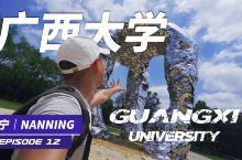「南宁」广西的最高学府:广西大学  今天带大家去广西大学溜达一圈,主要还是为了给未来即将来到西大的新