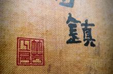 再聊乌镇。前段时间我写过一篇乌镇游记,这个千年的江南水乡古镇简直是太美了,现在回想起来仍意犹未尽,前