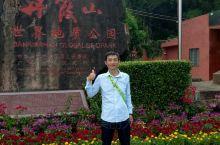 中国地质公园,世界遗产丹霞山。