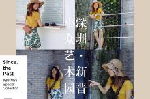 深圳新晋小众艺术园|承包了假期肆意拍照的全部幻想  假期最怕就是人从众,今年祖国70周年生日,普天同